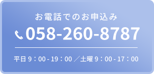 058-260-8787